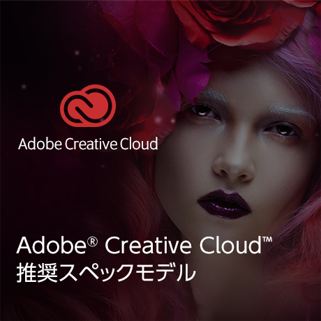 Adobe Creative Cloud 推奨パソコン
