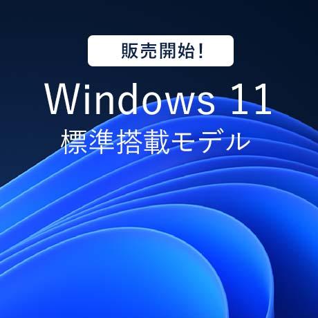 Windows 11 登場