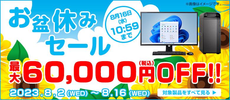 マウスコンピューター「秋売り尽くしセール」ゲーミングPC・BTOパソコンが値引き中!