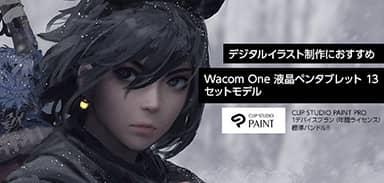 デジタルイラスト制作におすすめ! Wacom One 液晶ペンタブレット 13 セットモデル