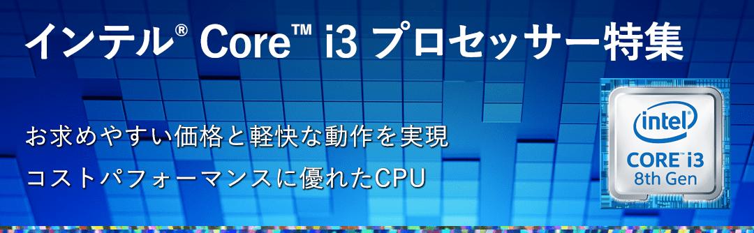 インテル Core i3 プロセッサー 特集