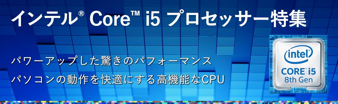 インテル Core i5 プロセッサー 特集