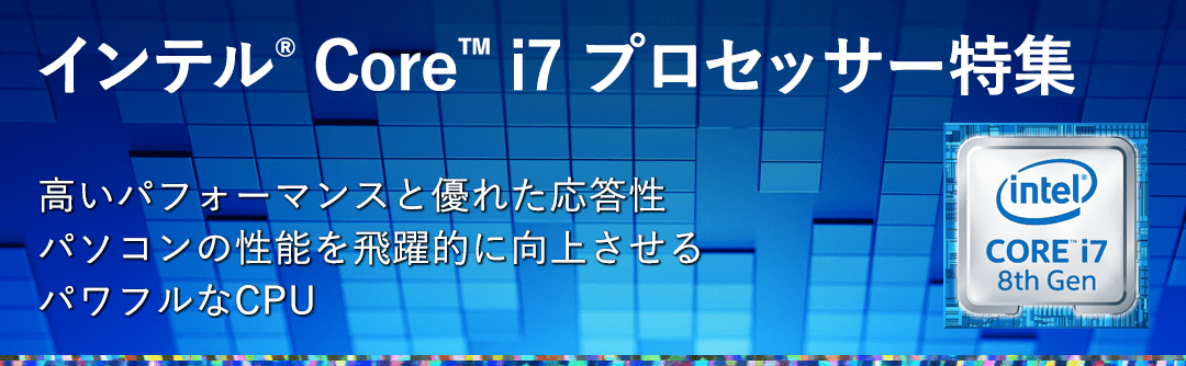 インテル Core i7 プロセッサー 特集