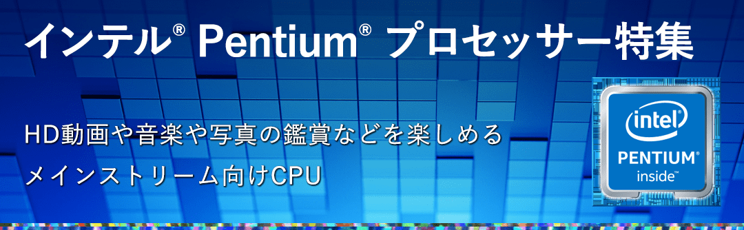 インテル Pentium プロセッサー 特集