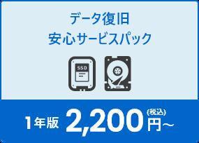 データ復旧安心サービスパック 1年版 2200円~