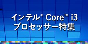インテル Core i3 プロセッサー特集