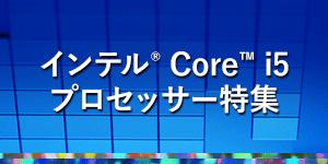 インテル Core i5 プロセッサー特集
