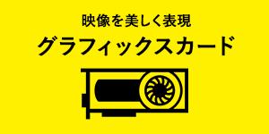 グラフィックスカード (ビデオカード)
