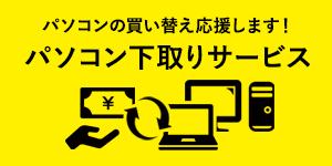 パソコン下取りサービス