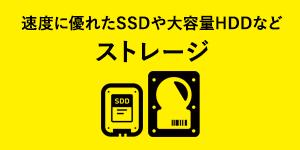 ストレージ HDD/SSD/M.2 SSD