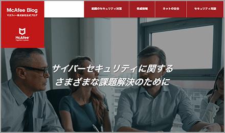 マカフィー公式ブログ