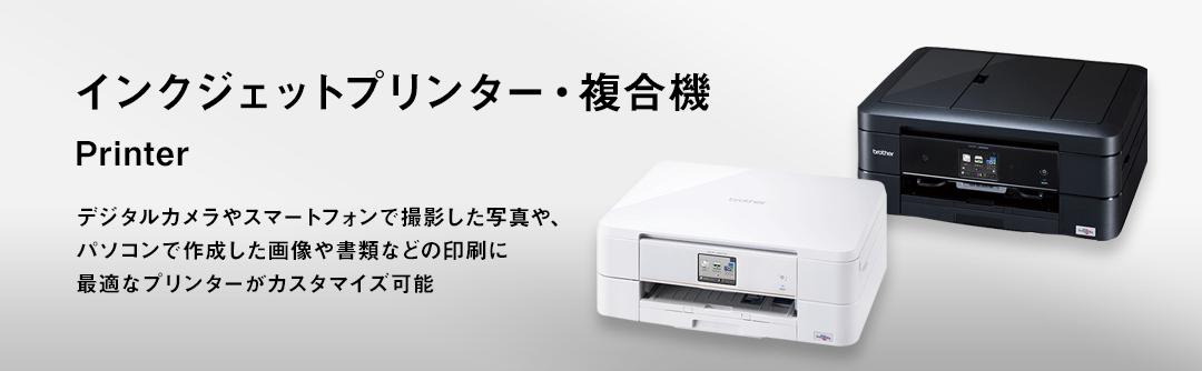 インクジェットプリンター・複合機
