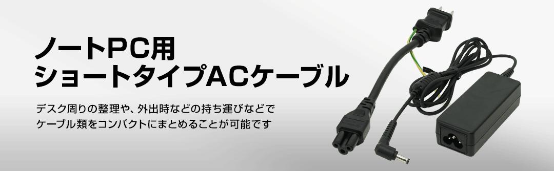 ノートPC用ショートタイプACケーブル