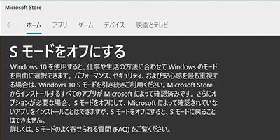 無償で Windows 10 (Sモード) を解除することができます