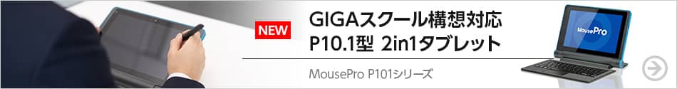 MousePro P101