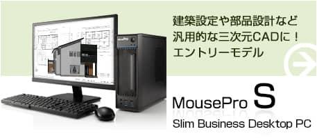 MousePro-S
