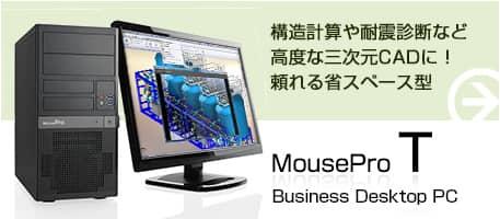 MousePro-T