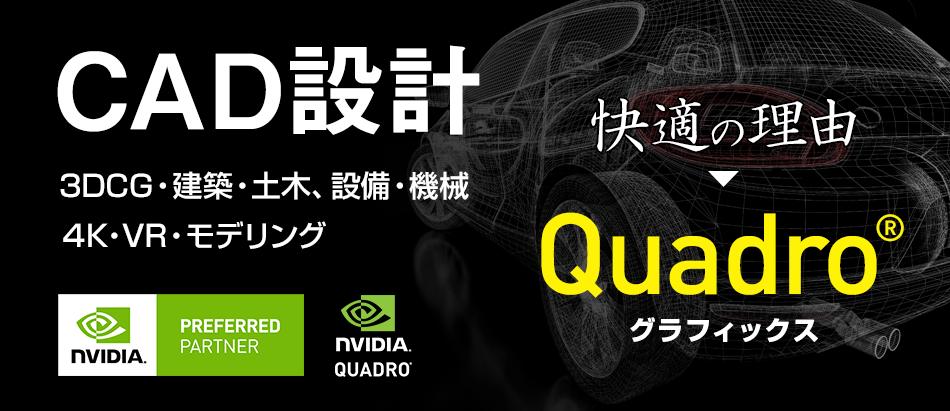 CAD 設計 3DCG・モデリング・エフェクト BIM・VR・シミュレーション 快適の理由はQuadroグラフィックス