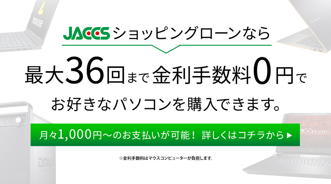 ジャックスショッピングローンなら 最大36回 金利手数料 0円!