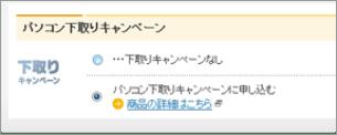 申込画面のスクリーンショット