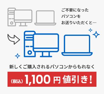 ご不要になったパソコンをお送りいただくと、新しくご購入されるパソコンからもれなく1000円値引き!