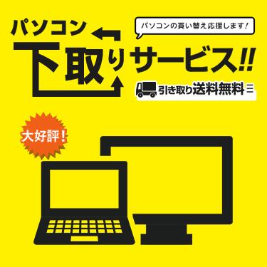 パソコン下取りサービス 引き取り送料無料