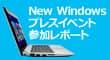 New Windows プレスイベント参加レポート