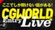 CG・映像業界志望者向けイベント「第2回 CGWORLD Entry Live」