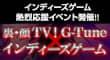 裏・顔TV!G-Tune × インディーズゲーム 開催のお知らせ