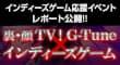 裏・顔TV!G-Tune × インディーズゲーム レポート