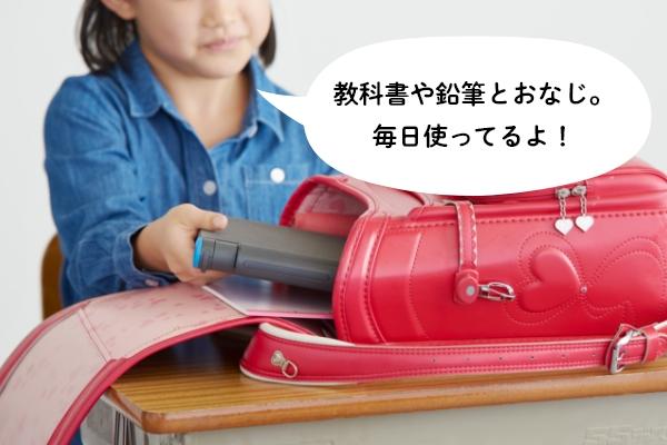 教科書や鉛筆とおなじ。毎日使ってるよ!