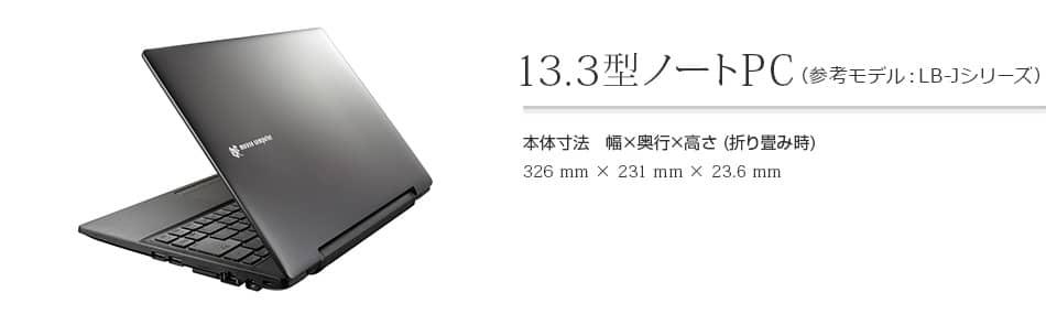 13.3型ノートPC(参考モデル:LB-Jシリーズ)