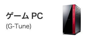 ゲームPC (G-Tune)
