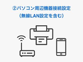 2. パソコン周辺機器接続設定(無線LANを含む)