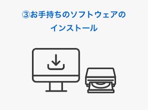 3. お手持ちのソフトウェアのインストール