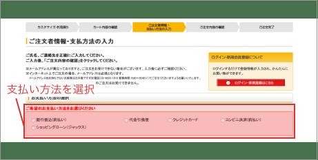 支払い方法選択画面のスクリーンショット