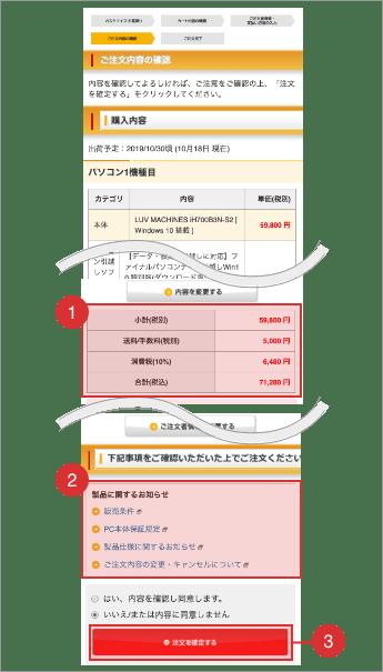 注文内容確認画面のスクリーンショット