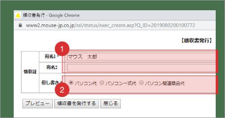宛名記入画面のスクリーンショット