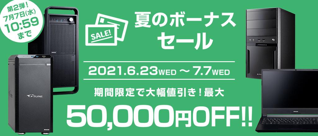 マウスコンピューター「夏先取りセール」ゲーミングPC・BTOパソコンが値引き中!